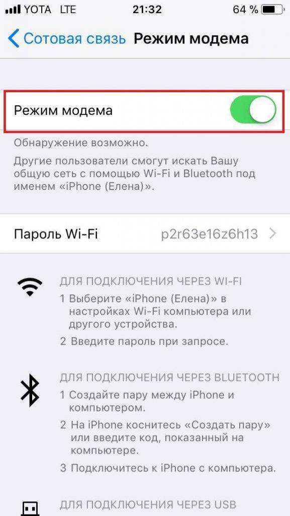 Способы раздачи wifi с айфона