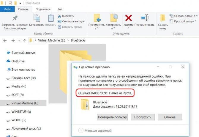 Windows не удаляется файл нет доступа