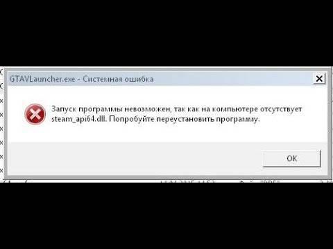 Системная ошибка steam api dll. ошибка при запуске игры: «запуск невозможен, отсутствует файл steam_api.dll»