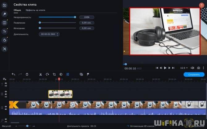 Free video editor — редактирование и удаление фрагментов из видео