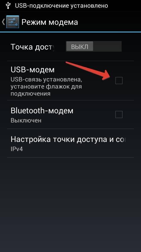 Как включить режим модема на андроиде и использовать его тарифкин.ру как включить режим модема на андроиде и использовать его