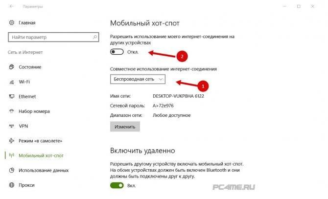 Мобильный хот-спот в windows 10. запуск точки доступа простым способом