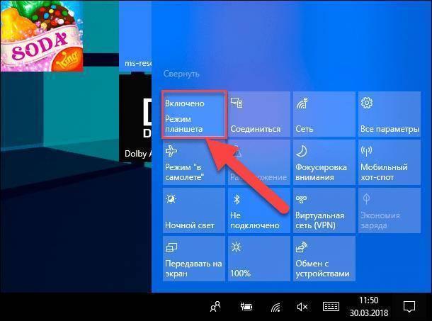Как убрать режим планшета на windows 10 - dcvesta.org