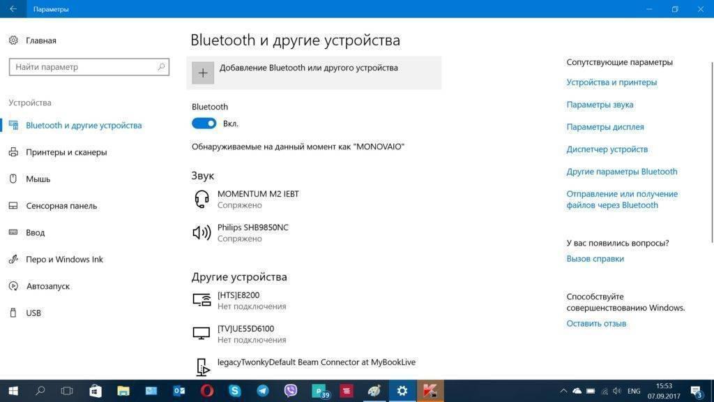Что делать, если ноутбук не видит bluetooth-наушники?