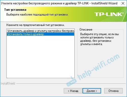 Загружаем драйвера для wi-fi адаптера tp-link tl-wn725n