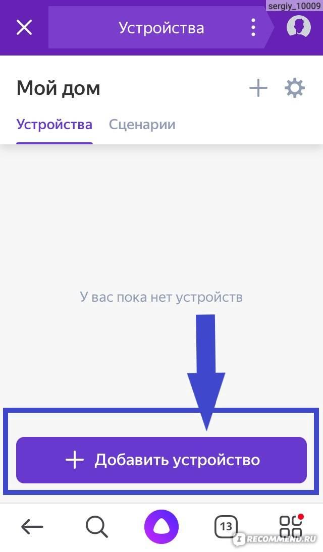 Яндекс станция не подключается к wifi и интернету   настройка оборудования