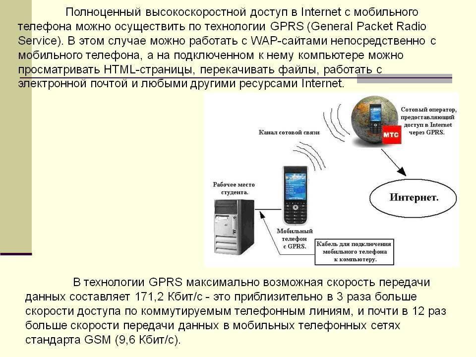 Технология fttb: что это такое, скорость, ограничения, оборудование, плюсы и минусы