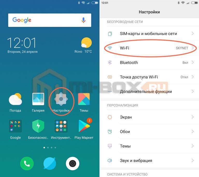 Проблемы с wi-fi на телефонах xiaomi
