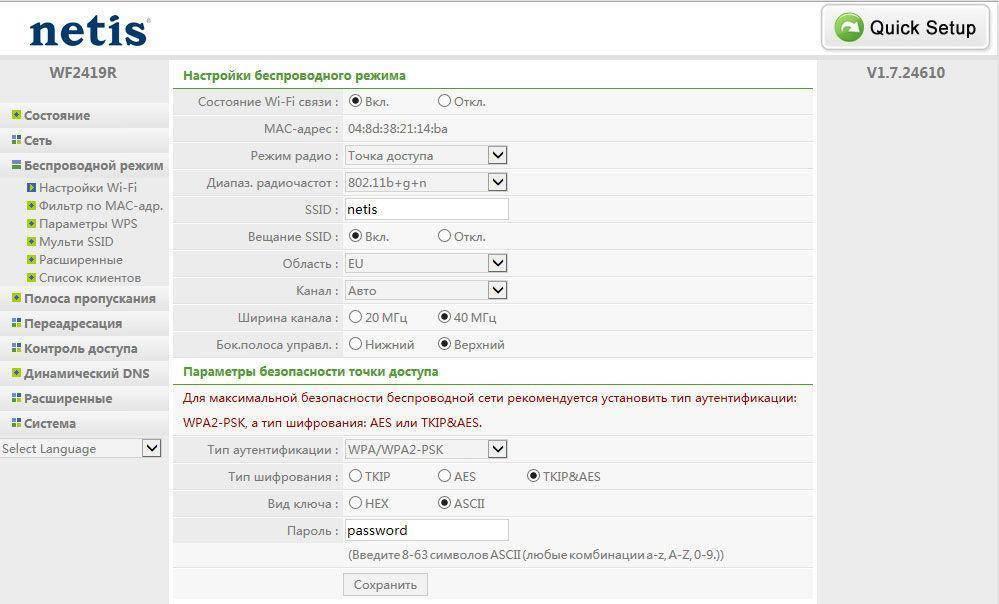 Как настроить роутер netis wf2409e: настройка, прошивка, отзывы
