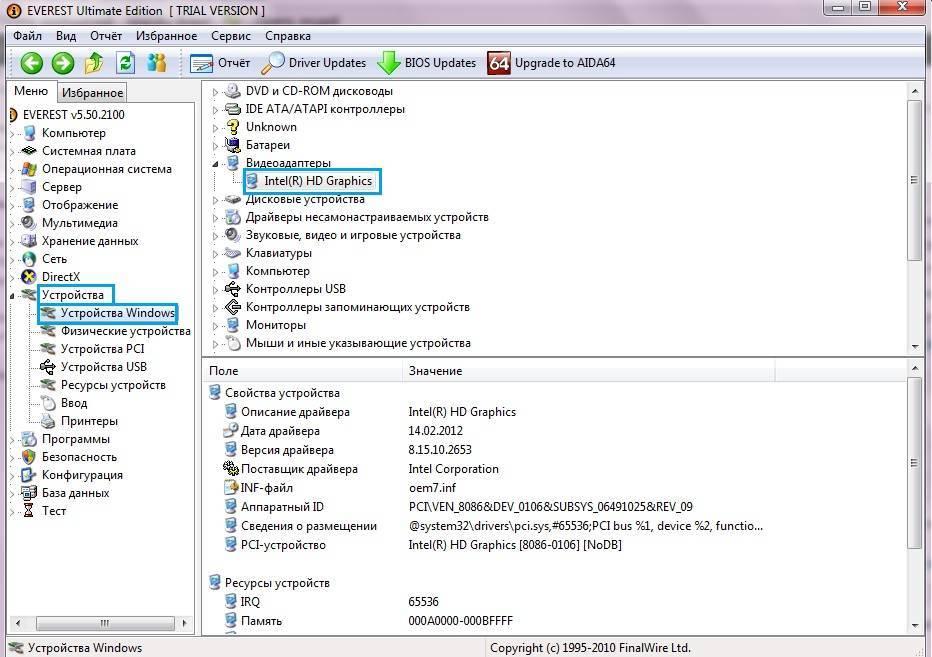 Как узнать какая видеокарта стоит на компьютере: диспетчер устройств, device id, dxdiag.exe, msinfo32, aida64