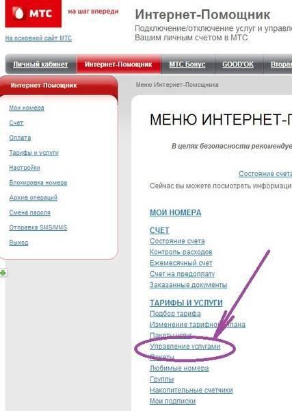 Мтс интернет помощник   мтс личный кабинет