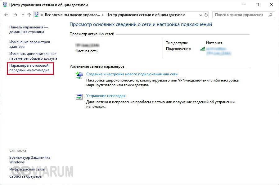 Домашний медиа сервер для windows 10 настройка - ichudoru.com
