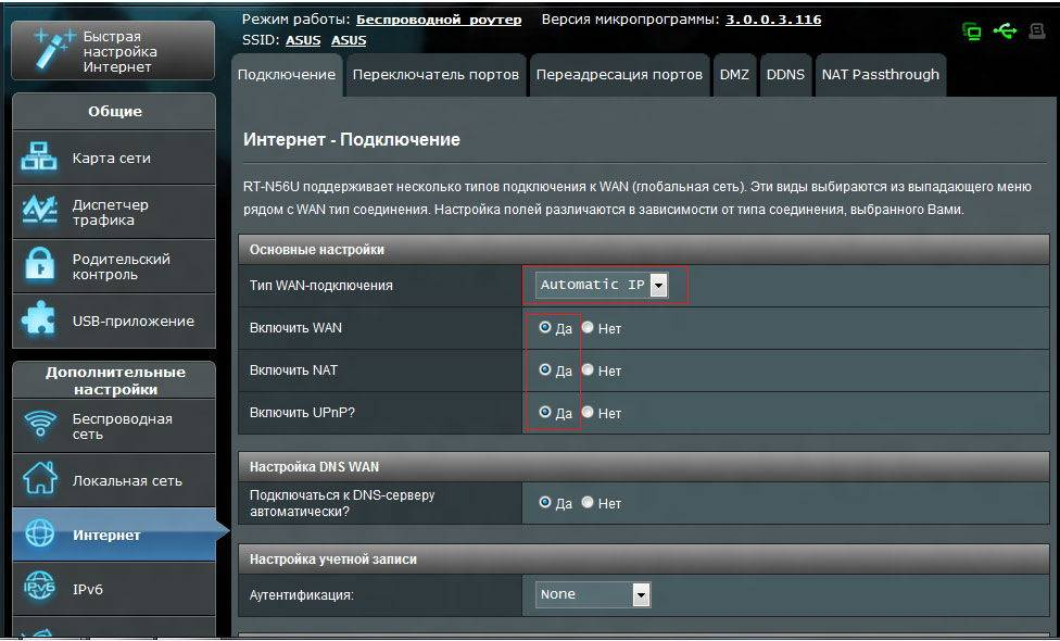 Asus rt-n12 настройка роутера | nastroika.pro