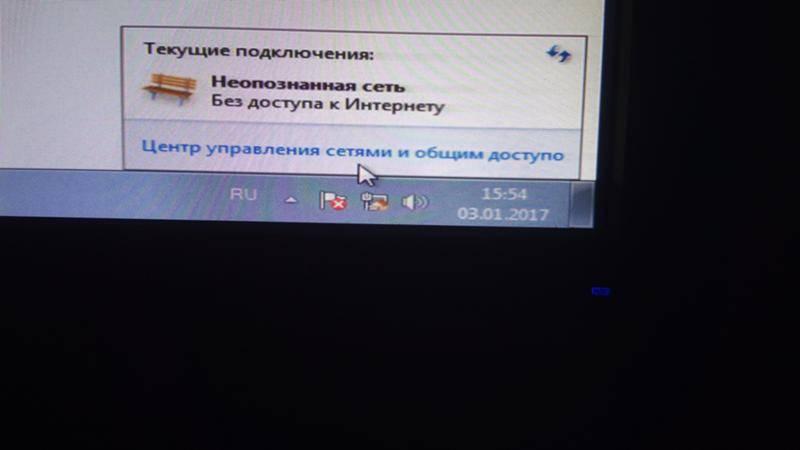 Неопознанная сеть в windows 10. подключение к интернету отсутствует