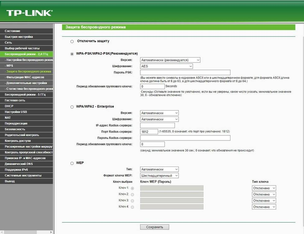 Настройка интернет-подключения роутера tp-link