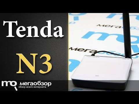 Tenda n3 роутер wifi — купить, цена и характеристики, отзывы