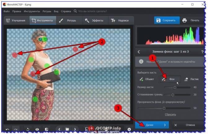 Удаление фона на фото: 2 бесплатные программы | вырезаем задний фон у фотографии