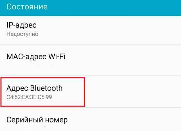 Настройка bluetooth на android: обычная и через инженерное меню