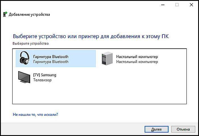 Как подключить телефон через блютуз к компьютеру - инструкция тарифкин.ру как подключить телефон через блютуз к компьютеру - инструкция
