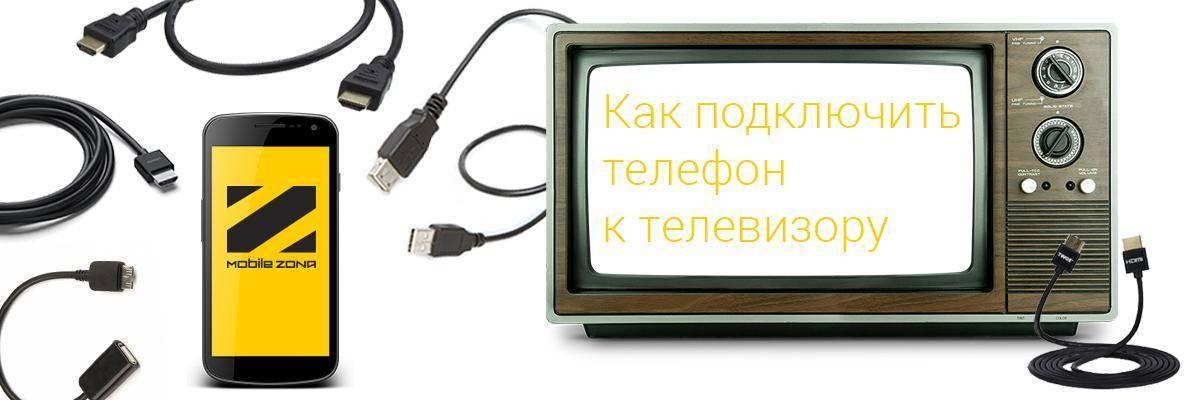 Как подключить телефон к телевизору через wi-fi, hdmi и usb