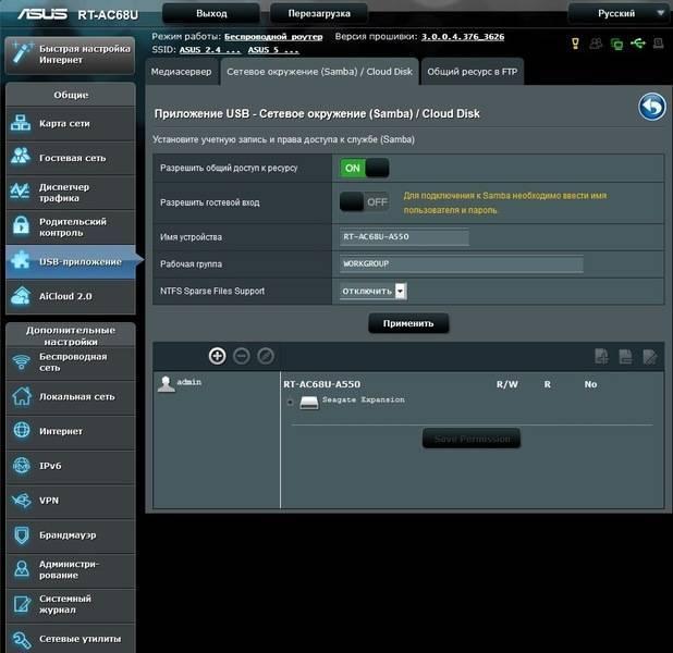 Как Подключить Диск к Роутеру Asus по USB — Удаленный Доступ с Телефона через AiCloud