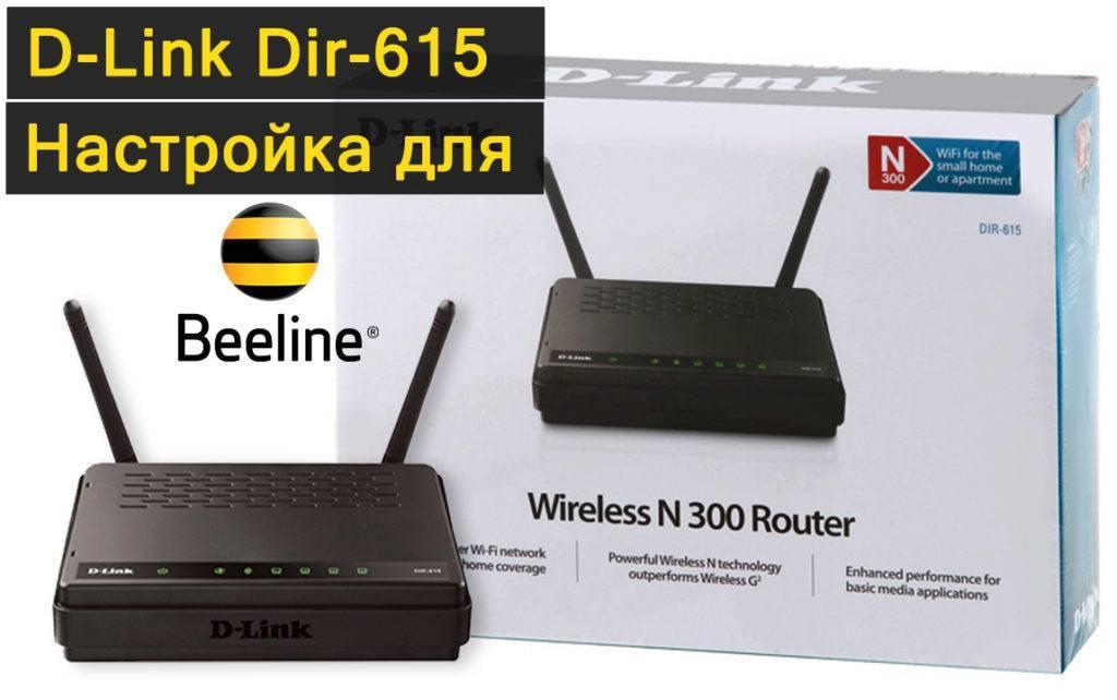 Настройка d-link dir-615. подробная инструкция по настройке wi-fi роутера