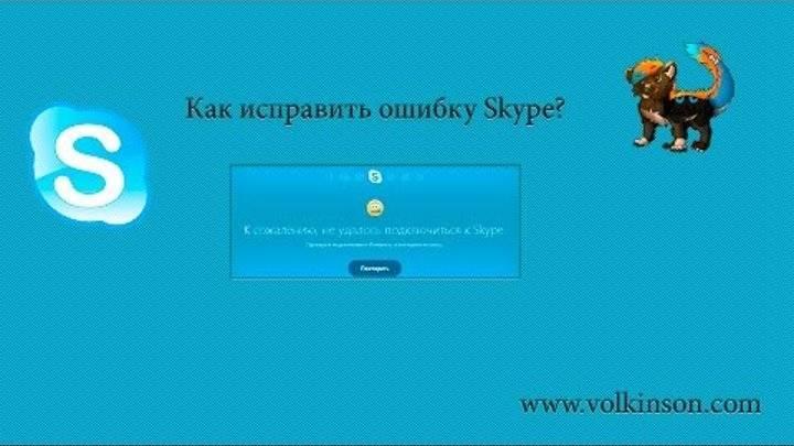 Skype не удалось установить соединение — ошибки подключения к интернету
