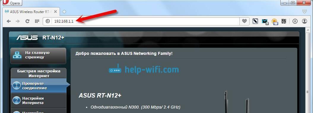 Router.asus.com – не открывается, имя пользователя и пароль, как зайти
