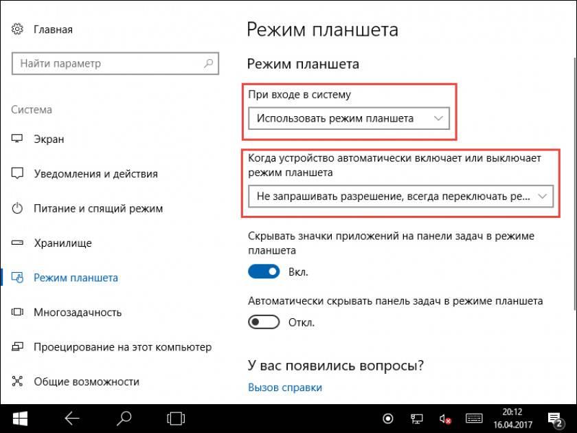 Windows 10 зависла в режиме планшета? вот как отключить режим планшета
