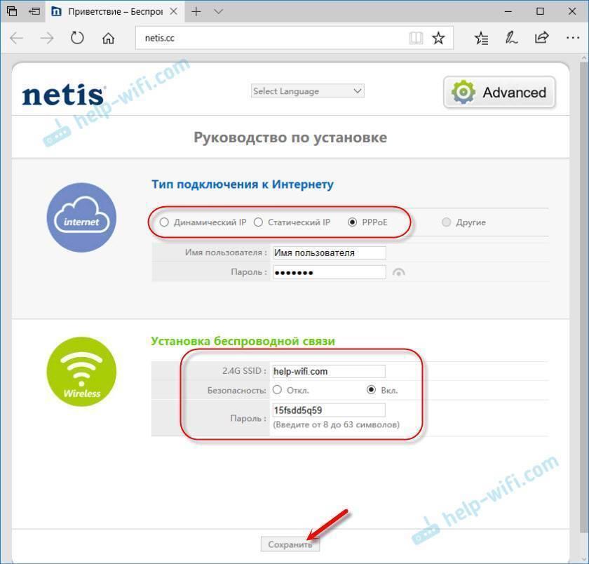 Настройка маршрутизатора netis wf2411e