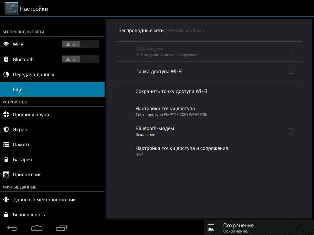 Как исправить ошибку «подключено без доступа к интернету» на android