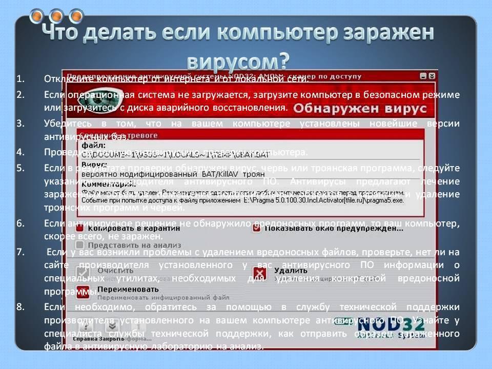 Методы удаления вируса с компьютера под управлением windows 10