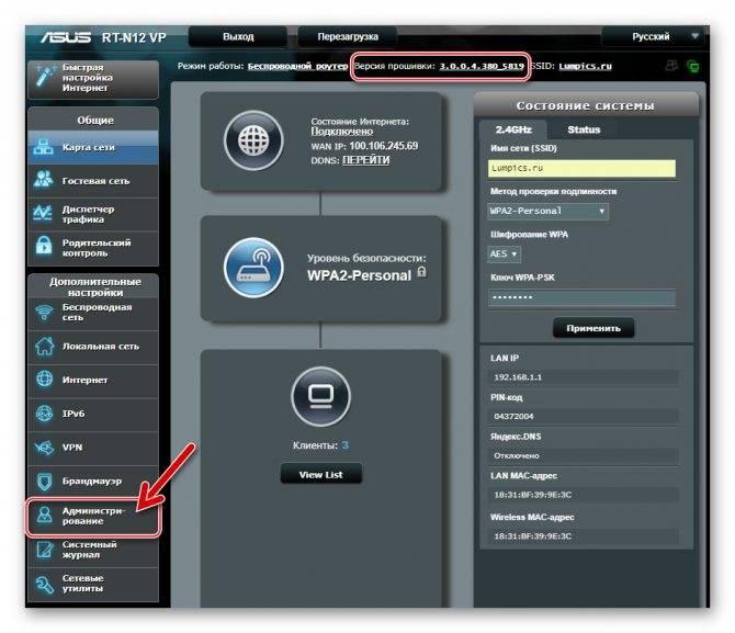 Инструкция подключения wi-fi маршрутизатора asus rt-n12
