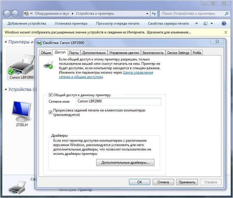 Подключение и настройка сетевого принтера в windows 10 для печати по локальной сети c других компьютеров