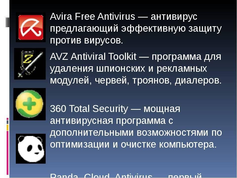 Шпионские войны: spyware и борьба с ним