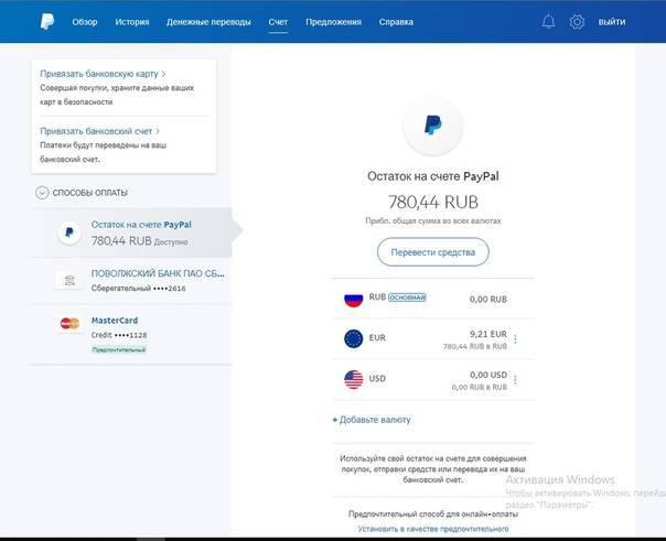 Обзор способов вывода денег с paypal — электронные деньги и обменные пункты в интернете