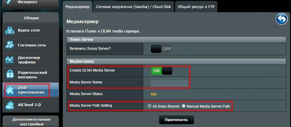 Как подключить ftp сервер через роутер tp-link — настройка сетевого хранилища файлов на внешнем диске или usb флешке (192.168.0.1:2121)