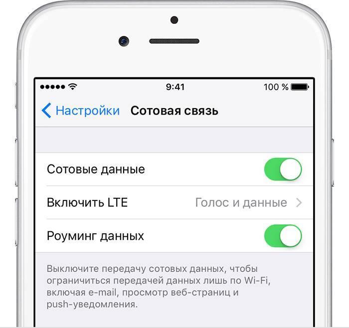 Как включить и выключить мобильный (сотовый) интернет или wi-fi на iphone и ipad
