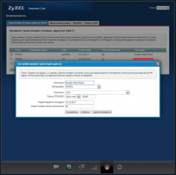 Как создать dmz хост и виртуальный сервер на роутере?