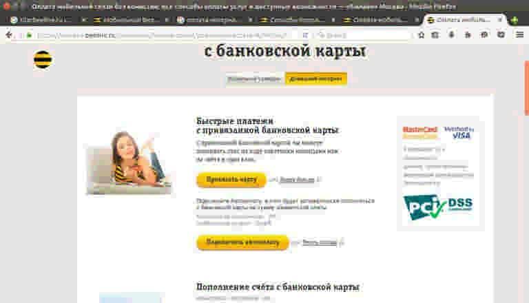 Домашний интернет билайн - как взять доверительный платеж   услуга