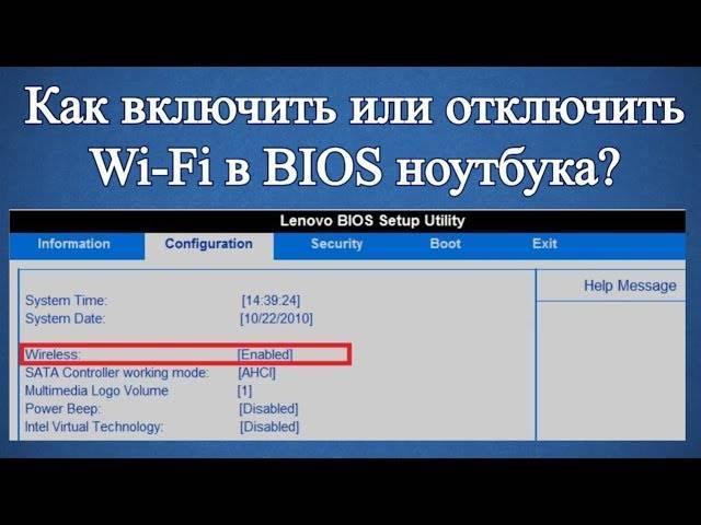 Простые способы как включить wi-fi на ноутбуке