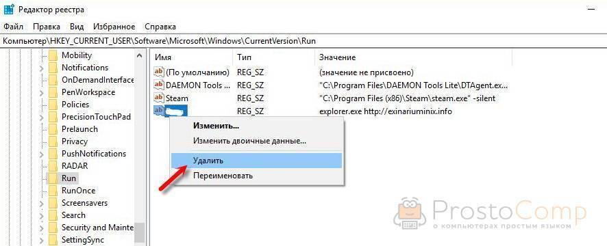 При включении компьютера открывается браузер с сайтом: как убрать?