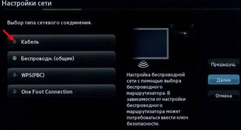 5 способов подключения телевизора к wi–fi