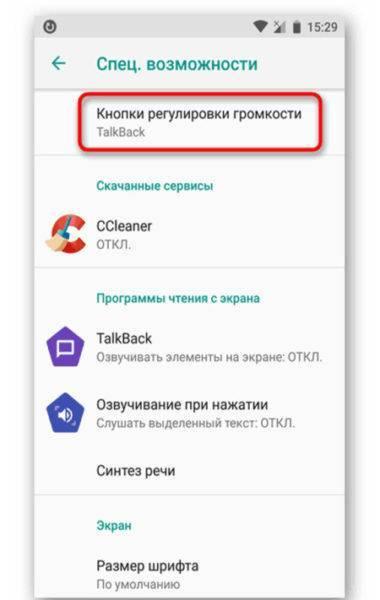 Отключить голосовое сопровождение на zte. как отключить функцию talkback на андроиде. удаление голосового набора