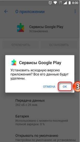 Как обновить сервисы google play и исправить ошибки