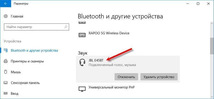 Как подключить bluetooth наушники к ноутбуку и пк? пошаговая инструкция