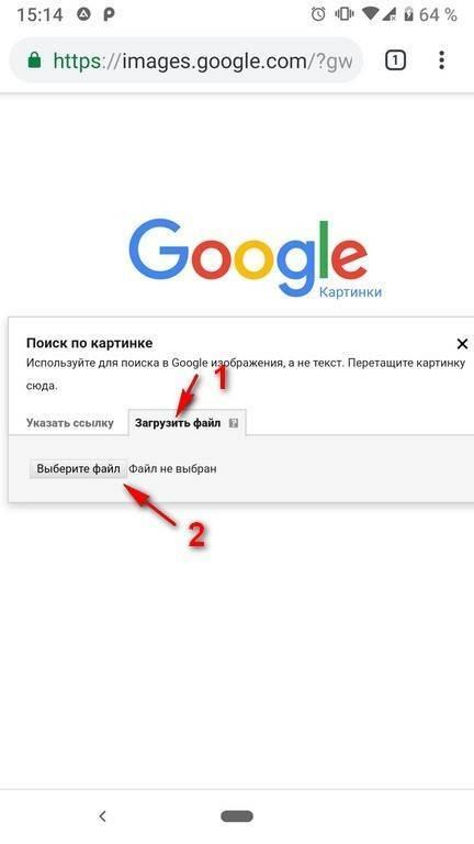 9 сервисов поиска по фото с телефона - google, yandex и не только