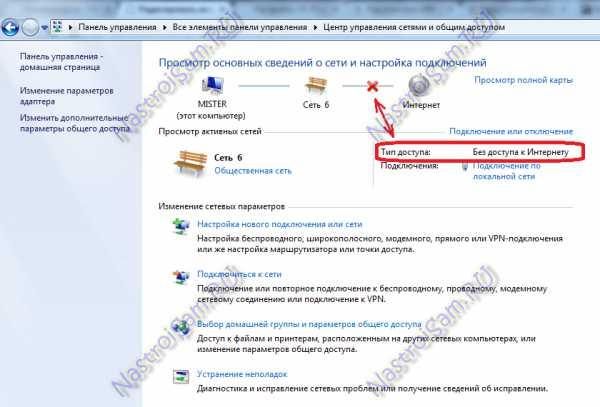 Ipv6 без доступа к интернету как исправить windows 7