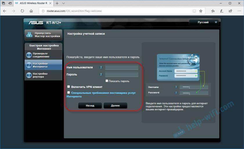 Как поставить пароль на wi-fi на роутере asus   nastroika.pro