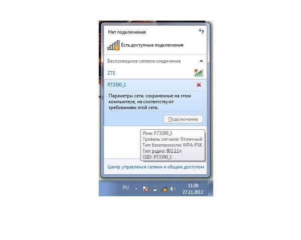 Ноутбук не видит wifi сети нет доступных подключений windows 7